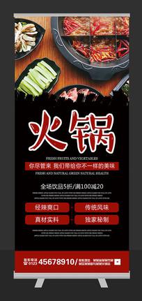 火锅宣传展架设计