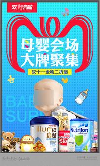 简约母婴会场宣传海报