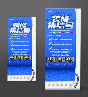 蓝色装修集结号促销展架设计
