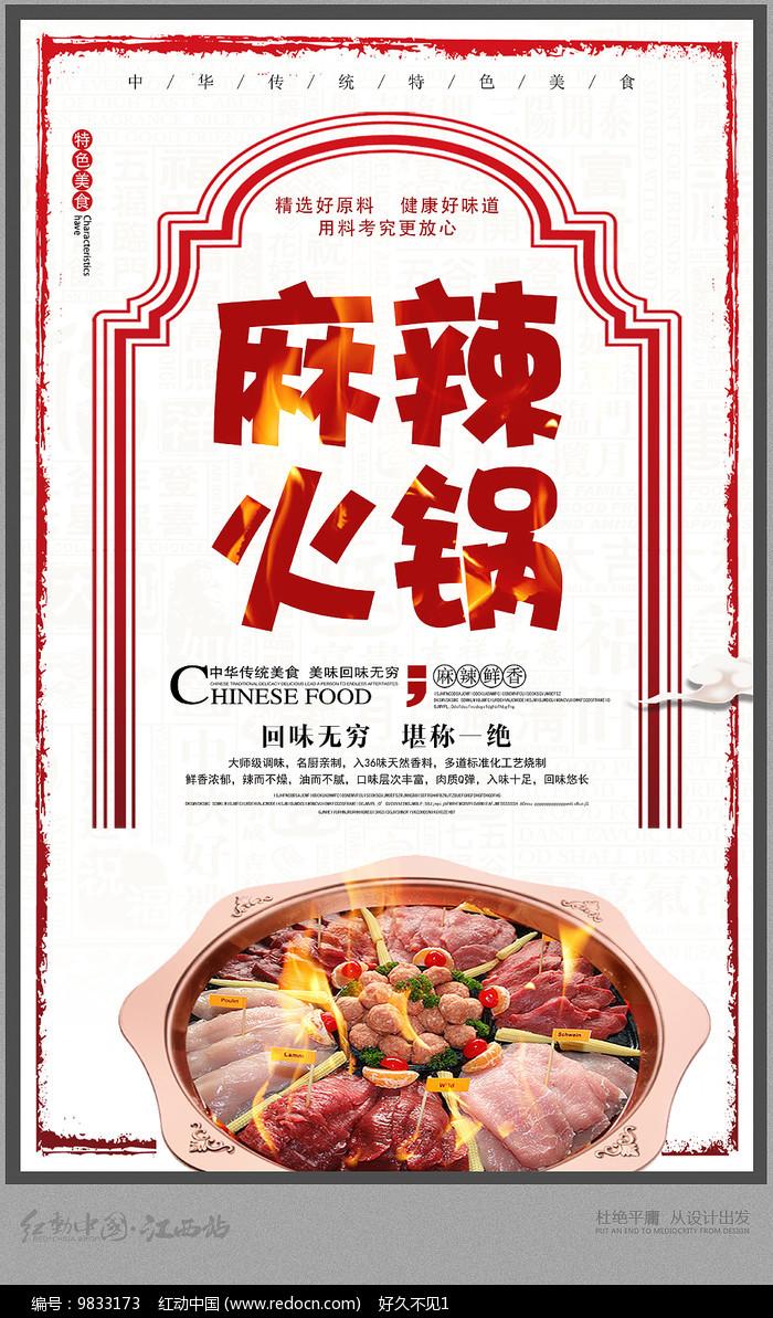 麻辣火锅海报设计图片