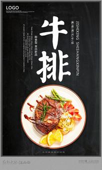 美食澳洲牛排宣传海报