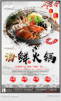 美味海鲜火锅宣传海报设计