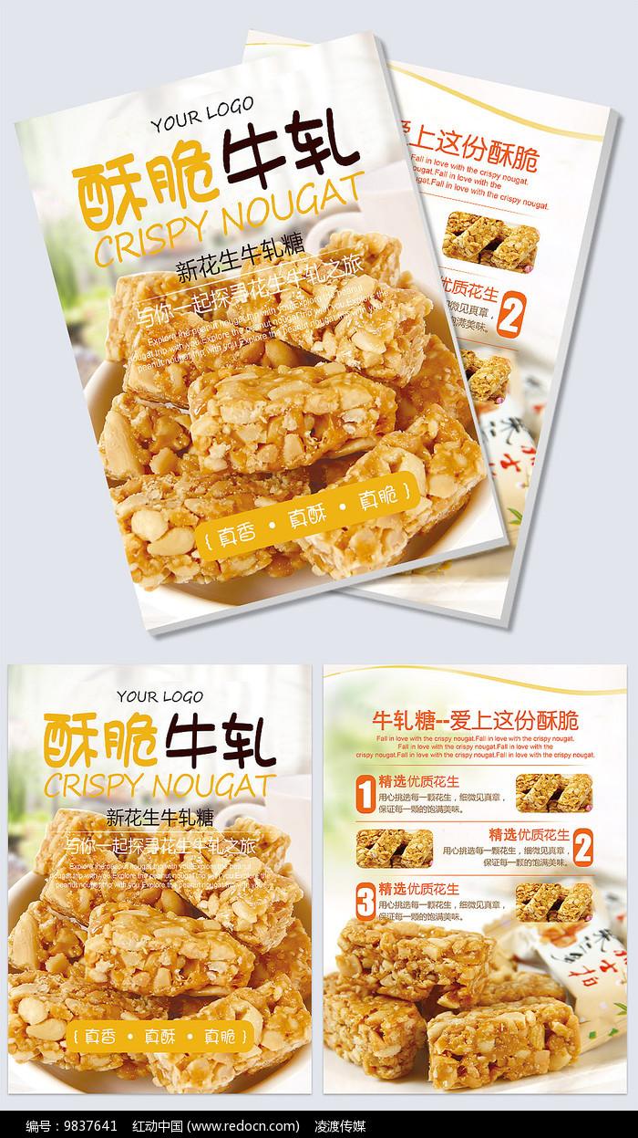 食品牛轧糖促销双面宣传单图片