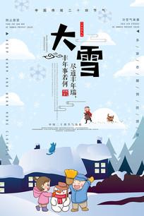 时尚卡通大雪创意海报设计