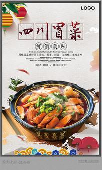 四川冒菜美食海报设计