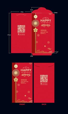 新年快乐红包袋设计模版
