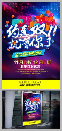 约惠双11促销活动海报