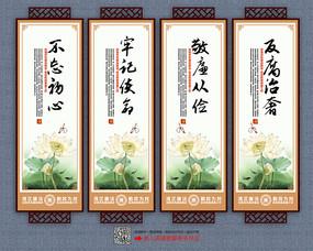 中国风廉政文化挂图