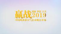 中国风水彩晚会开场 AE模板