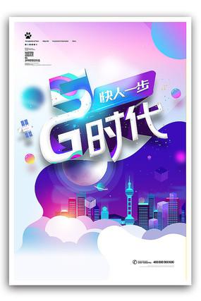 5G高速网络时代通讯海报模板