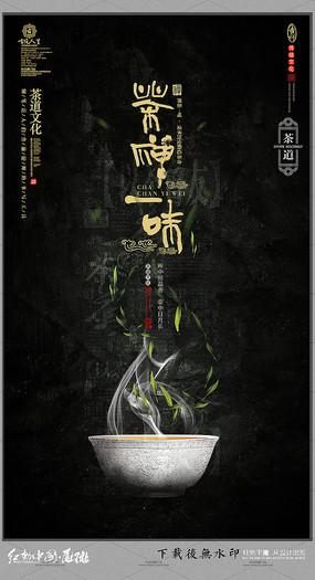 茶禅一味茶文化海报