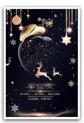 创意圣诞节平安夜海报
