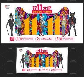 创意双11大促促销宣传海报