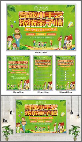 房地产亲子游活动海报