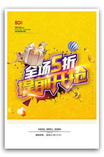 炫酷双十一促销海报