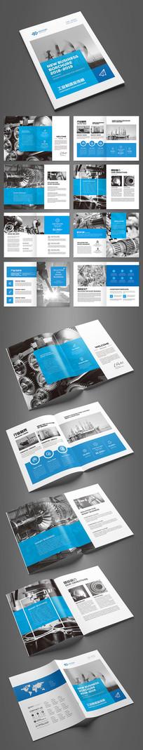 蓝色企业画册企业宣传册模板