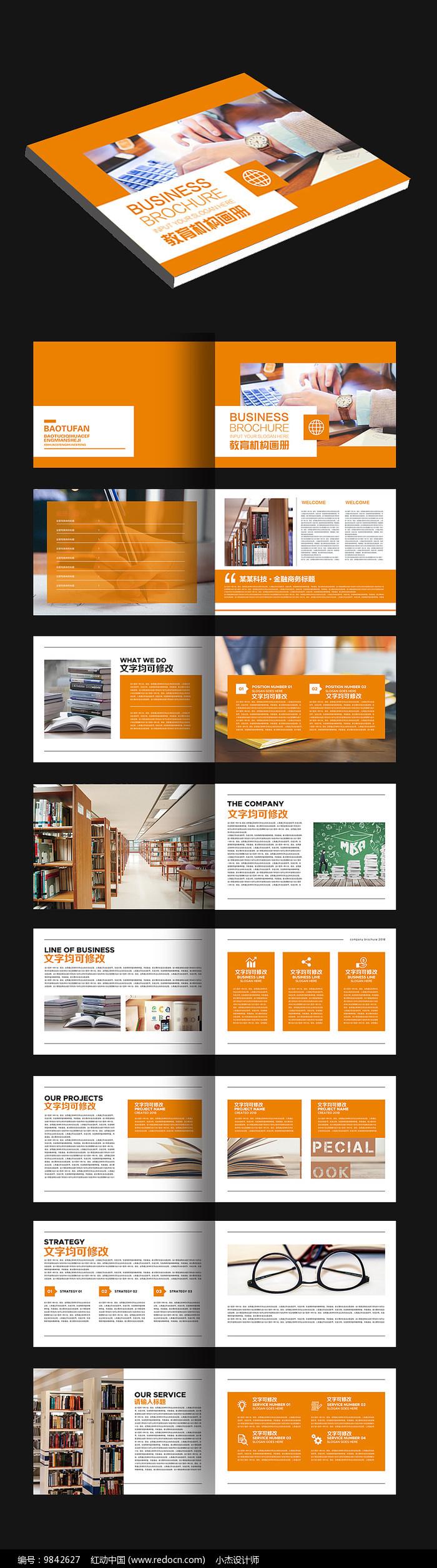 时尚创意教育画册宣传册图片