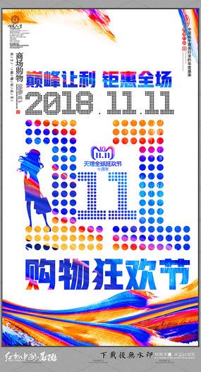 时尚创意双11海报