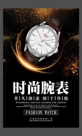 时尚手表海报设计