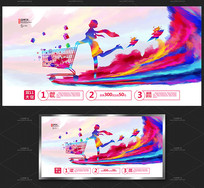 水彩创意双11促销宣传海报