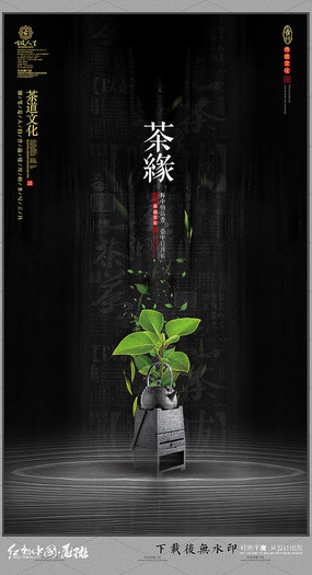 中国风创意茶道海报设计模板