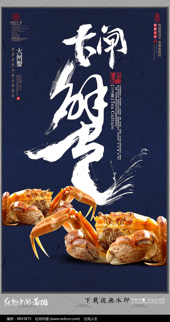 创意大闸蟹宣传海报图片