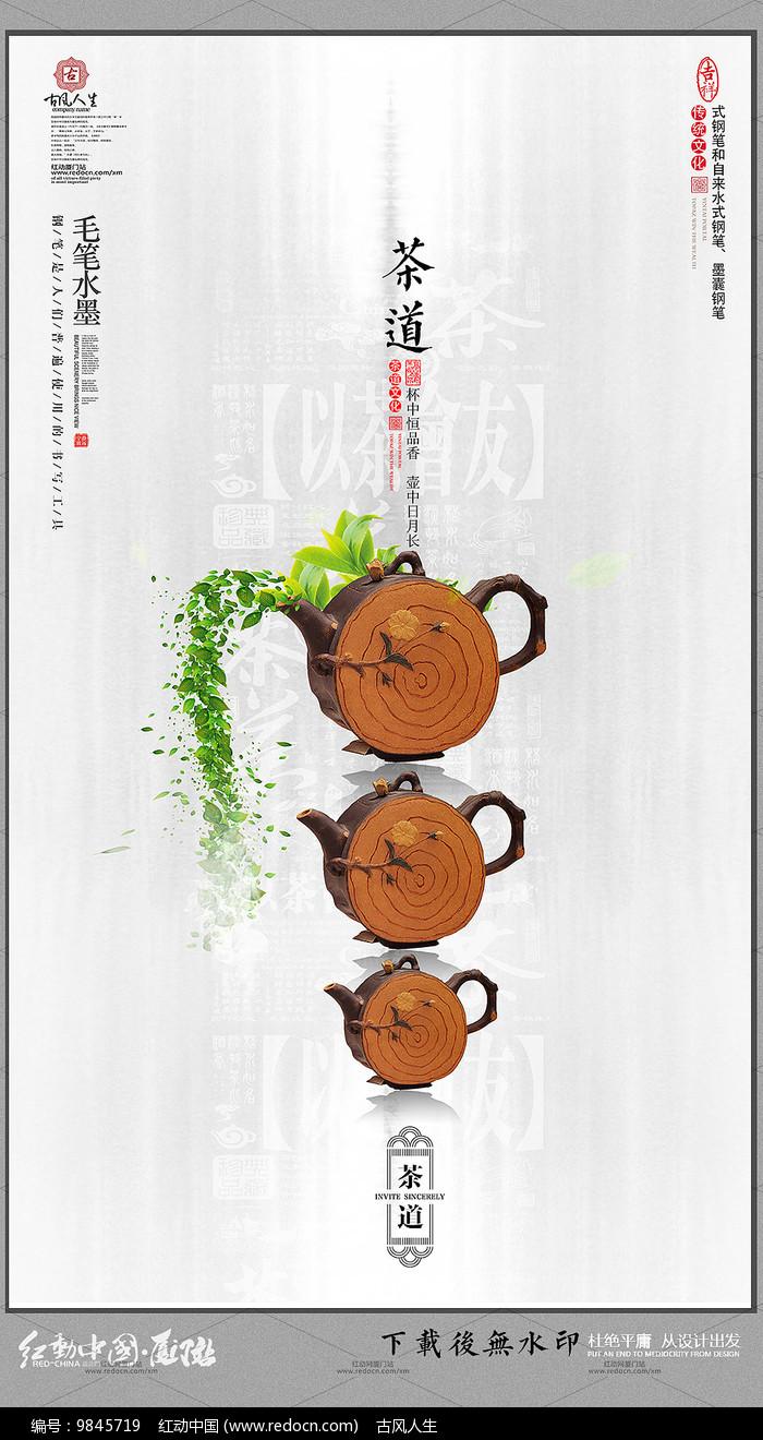 创意简约茶叶茶道宣传海报