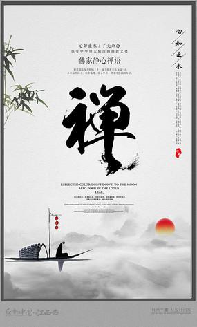 大气中国风禅意海报