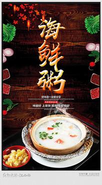 海鲜粥美食宣传海报