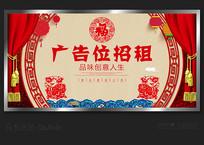 红色剪纸风广告位招租广告