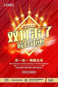 红色双11促销海报
