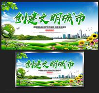 简约创建文明城市宣传海报