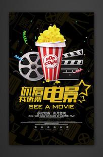 簡約電影促銷海報設計