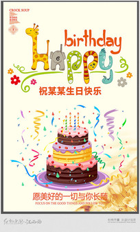 简约生日快乐宣传海报