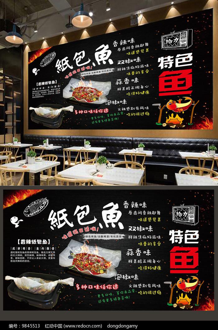 烤鱼纸包鱼背景墙图片
