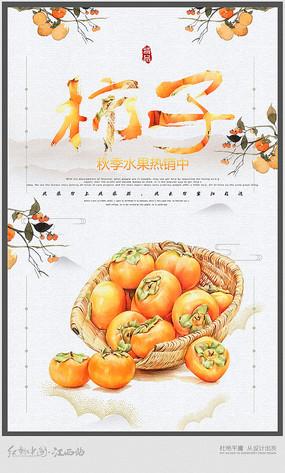 秋季柿子宣传海报