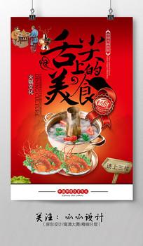 舌尖上的美食火锅海报设计