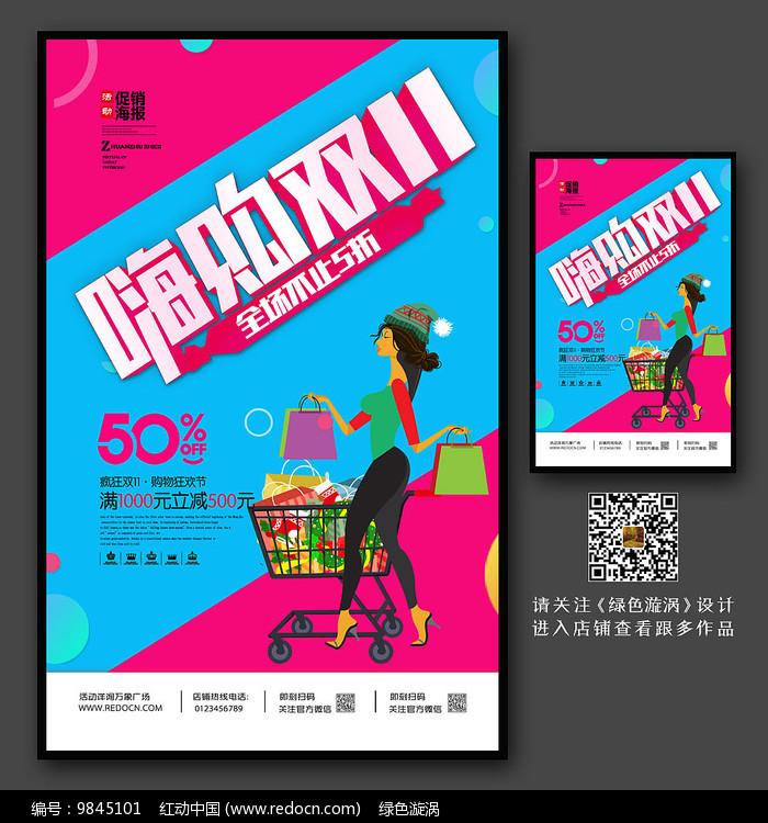 时尚大气双11促销海报图片
