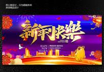 新年快乐春节展板素材