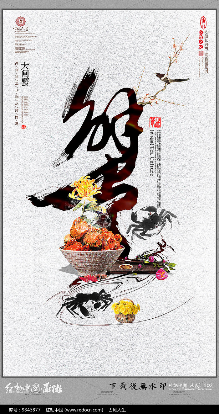 中国风大闸蟹海报图片
