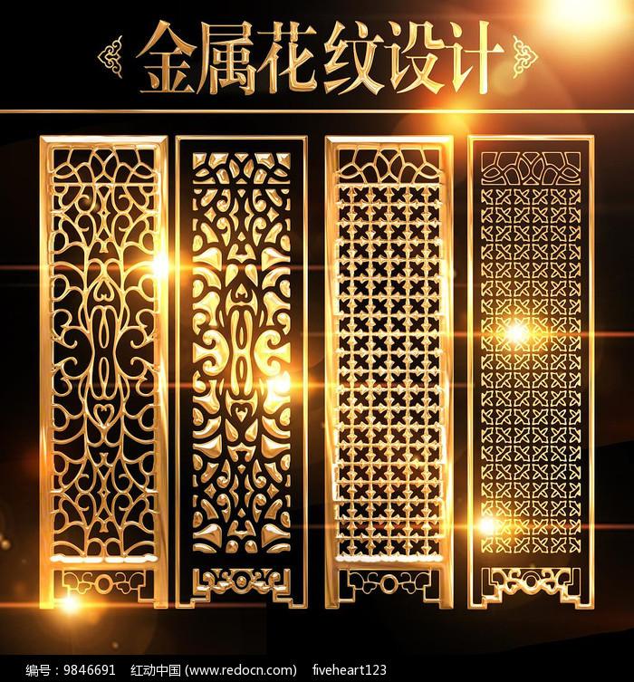 中式金属花纹素材图片