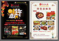 周年庆餐饮宣传单