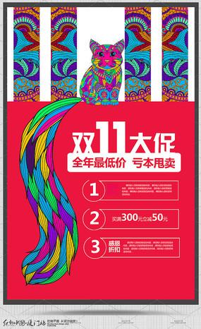 炫彩创意天猫双11宣传海报
