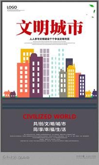 创建文明城市海报设计
