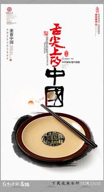 创意舌尖上的中国宣传