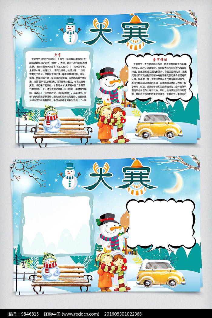 大寒宣传小报冬季小报图片