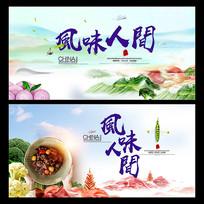 风味人间中国美食节海报
