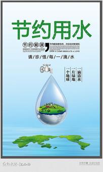 简约节约用水宣传海报