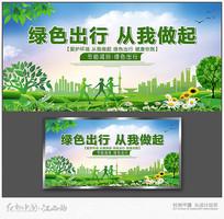 绿色出行从我做起主题海报
