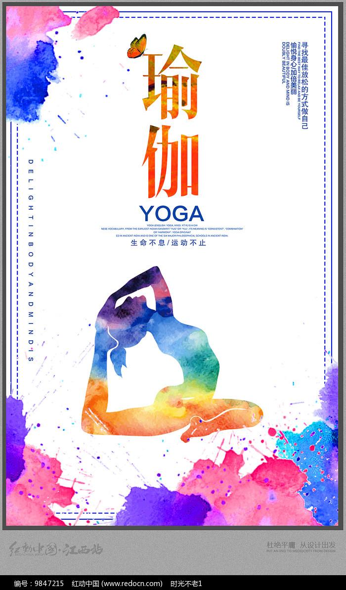 清新瑜伽宣传海报设计图片